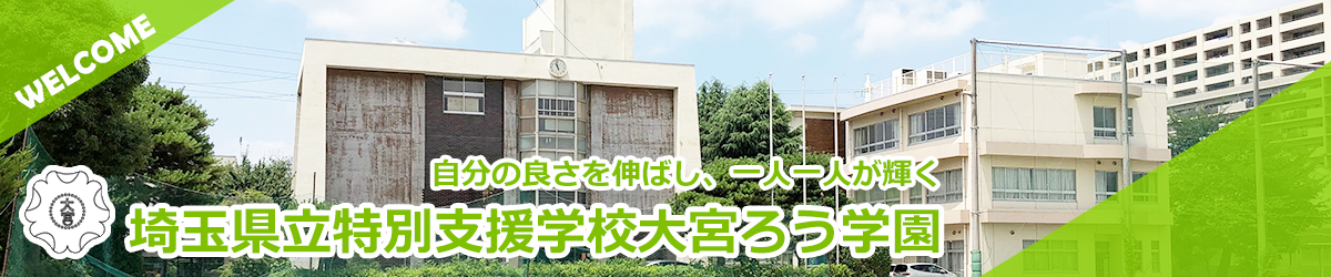 埼玉県立特別支援学校大宮ろう学園